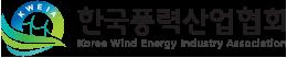 한국풍력산업협회